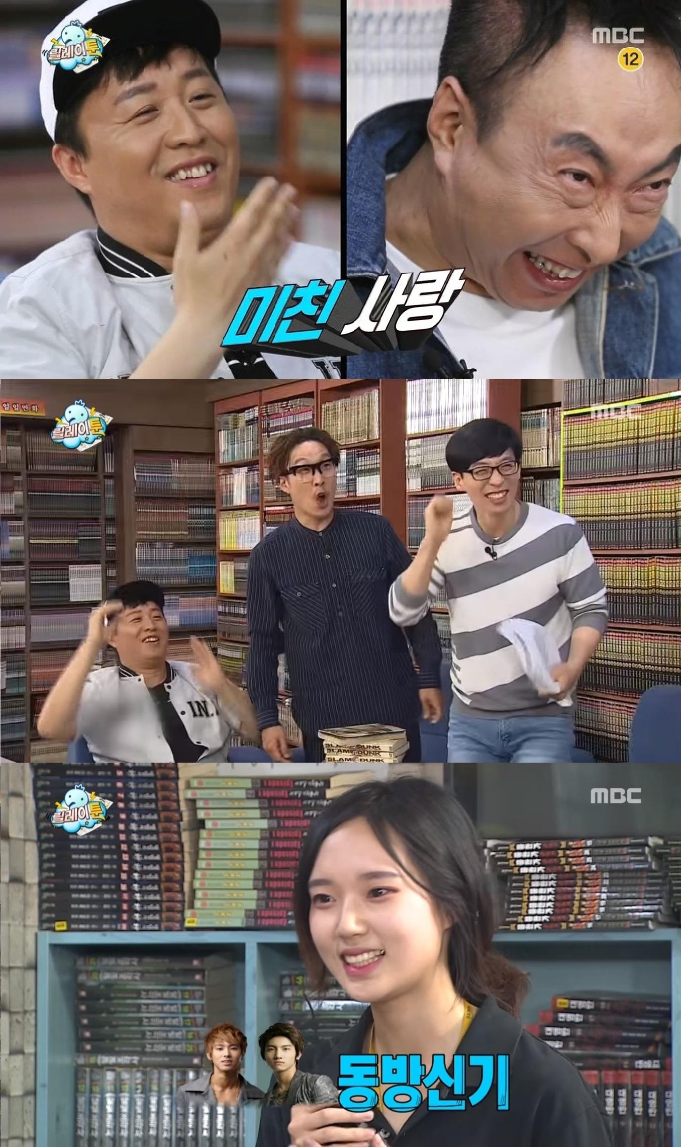 jung joon ha park myung soo haha yoo jae suk