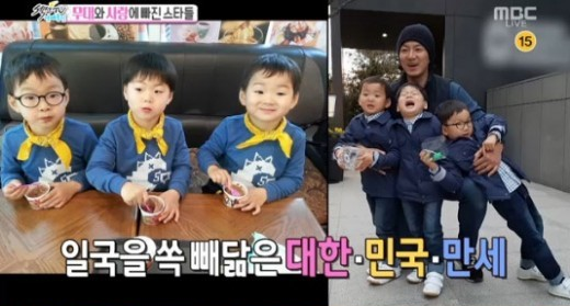 song il gook triplets 1