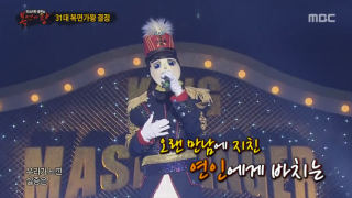 king of mask singer 8