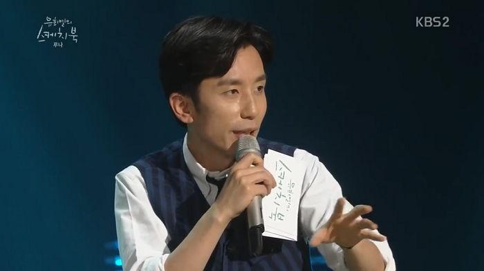 Yoo Hee Yeol