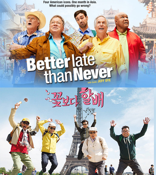 """Grandpas Over Flowers"" American Remake Reveals First Trailer"