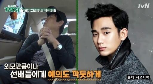 Kim Soo Hyun Sung Dong Il Taxi