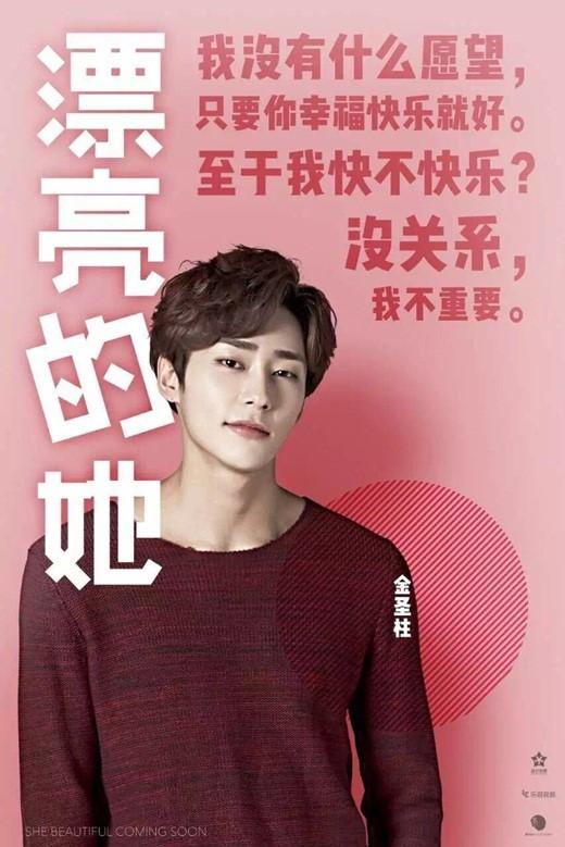 """UNIQ's Sungjoo Cast In Chinese Remake Of """"She Was Pretty"""""""