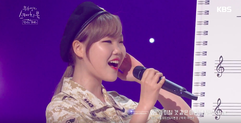 "Watch: Akdong Musician's Lee Soo Hyun Takes On The High Notes Of IU's ""Good Day"""
