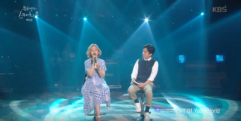 """Baek A Yeon Sings Adorable Disney Medley On """"Yoo Hee Yeol's Sketchbook"""""""