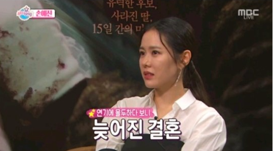 "Son Ye Jin Opens Up About Marriage on ""Section TV"""