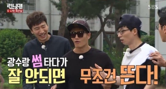 "Being Kwang Soo's Failed Love Line On ""Running Man"" Brings Good Luck?"