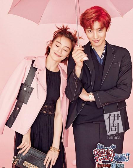 EXO Chanyeol Yuan Shanshan