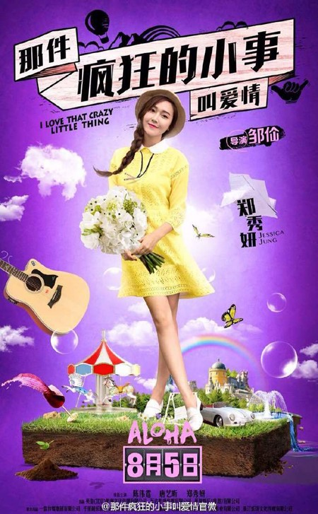 "Jessica Looks Lovely In Poster And Still For Upcoming Movie ""I Love That Crazy Little Thing"""