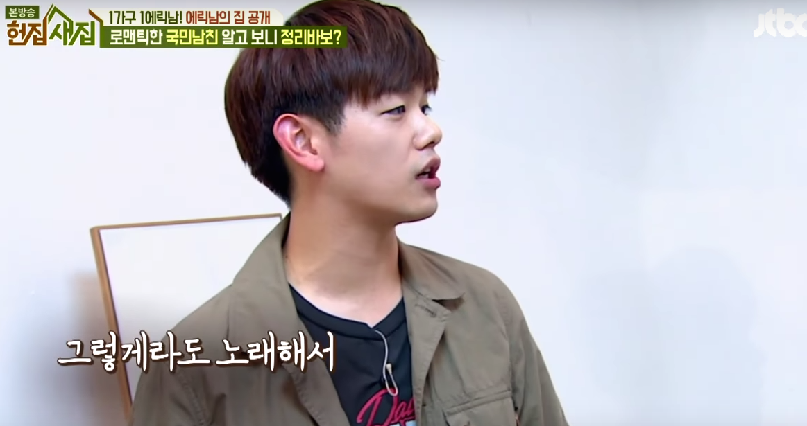 Eric Nam Reveals He Sang Guide Songs For INFINITE, Boyfriend, And More
