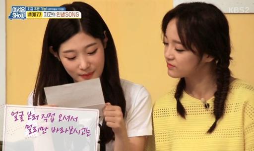 I.O.I Kim Sejeong Jung Chaeyeon Welcome Show