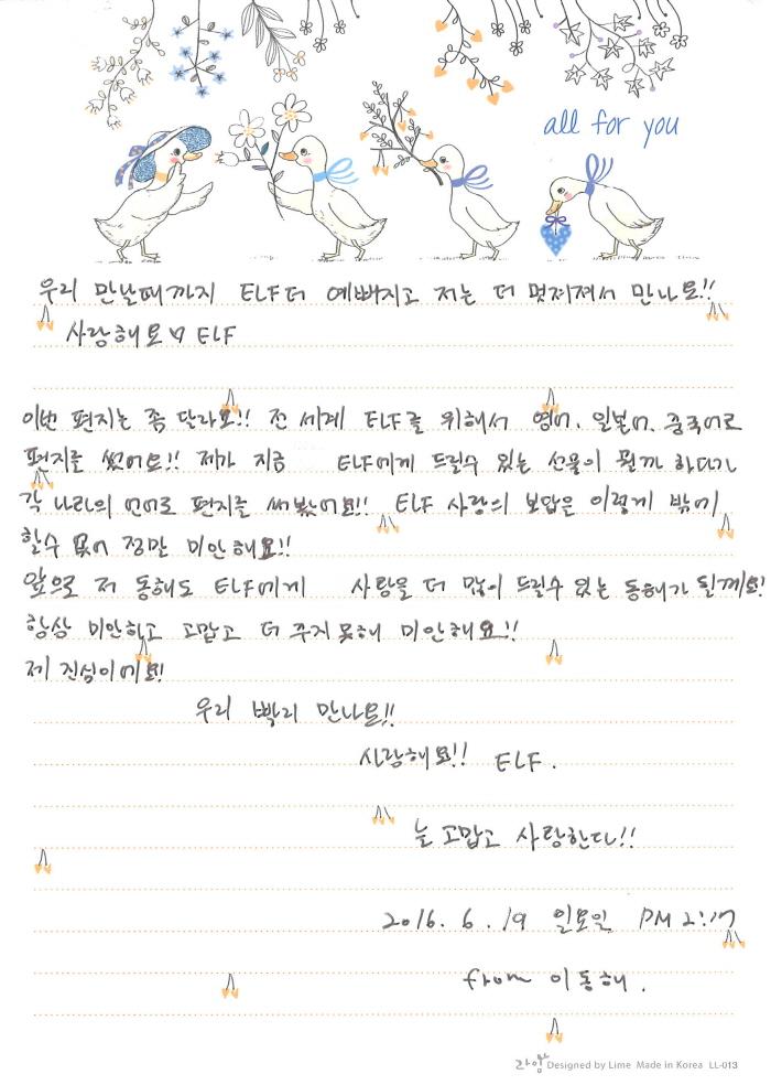 Donghae Korean letter 2