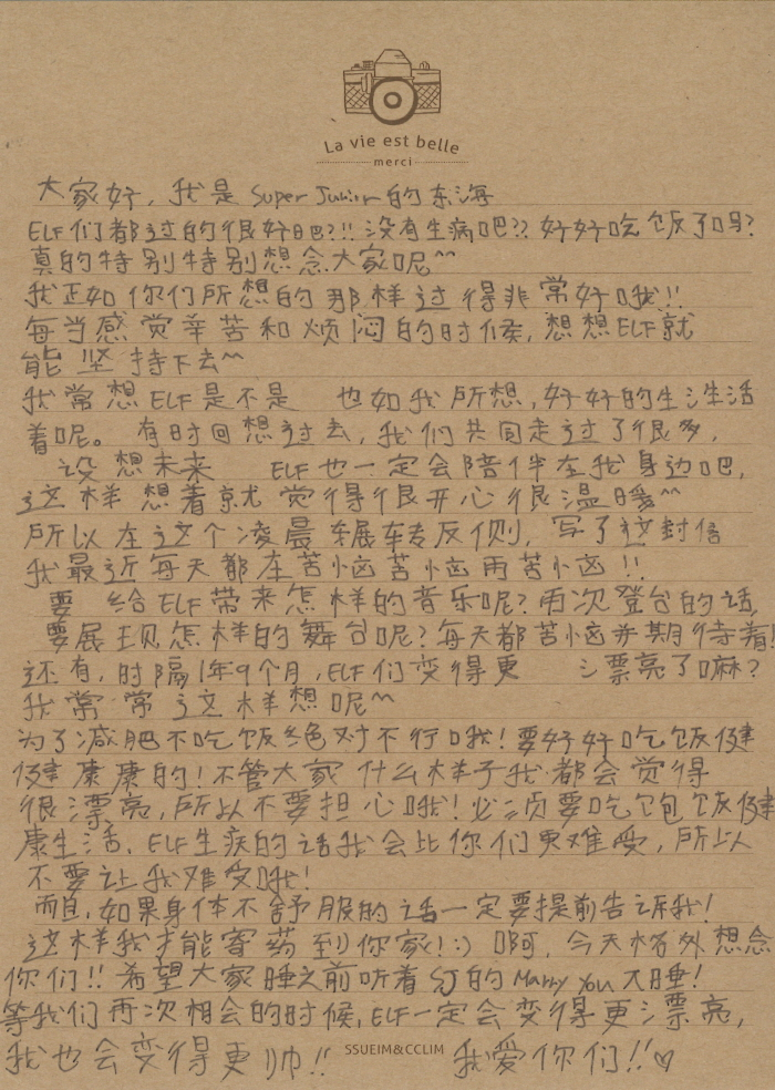 Donghae Chinese letter