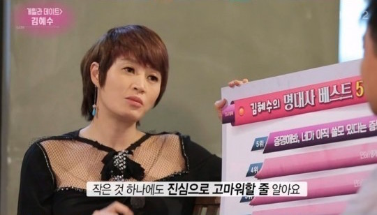 Kim Hye Soo Has Nothing But Praise For Park Bo Gum