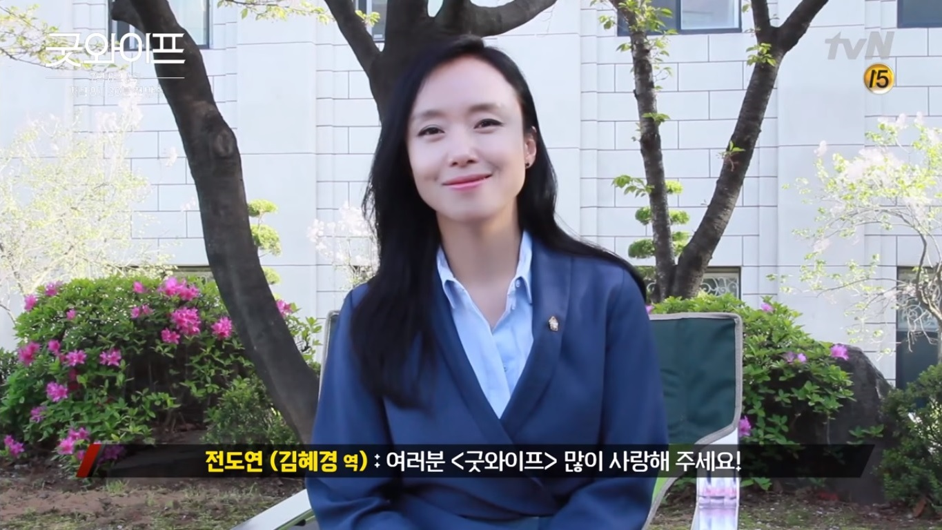 "Watch: Jeon Do Yeon Talks About First Drama In 11 Years On The Set Of ""The Good Wife"""