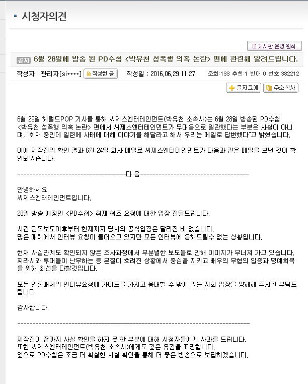 pd notebook cjes apology