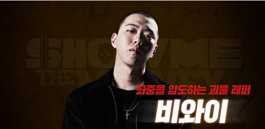 BewhY Rumored To Be Joining AOMG