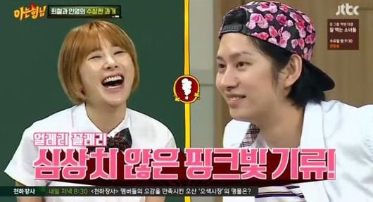 "Seo In Young Makes Heechul Uncharacteristically Quiet On ""Ask Us Anything"""
