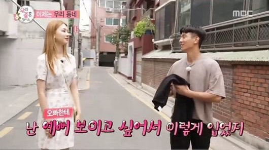 """Watch: MADTOWN's Jota Becomes Flustered By Kim Jin Kyung's Outfit On """"We Got Married"""""""
