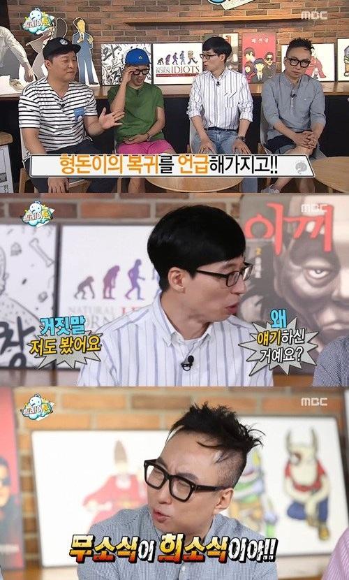 jung joon ha haha yoo jae suk park myung soo