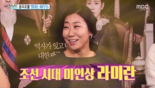 "Ra Mi Ran Beams With Confidence In Her Looks On ""Section TV"""
