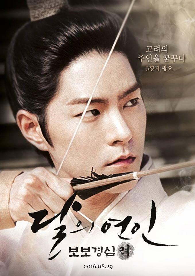 hong jong hyun scarlet heart goryeo