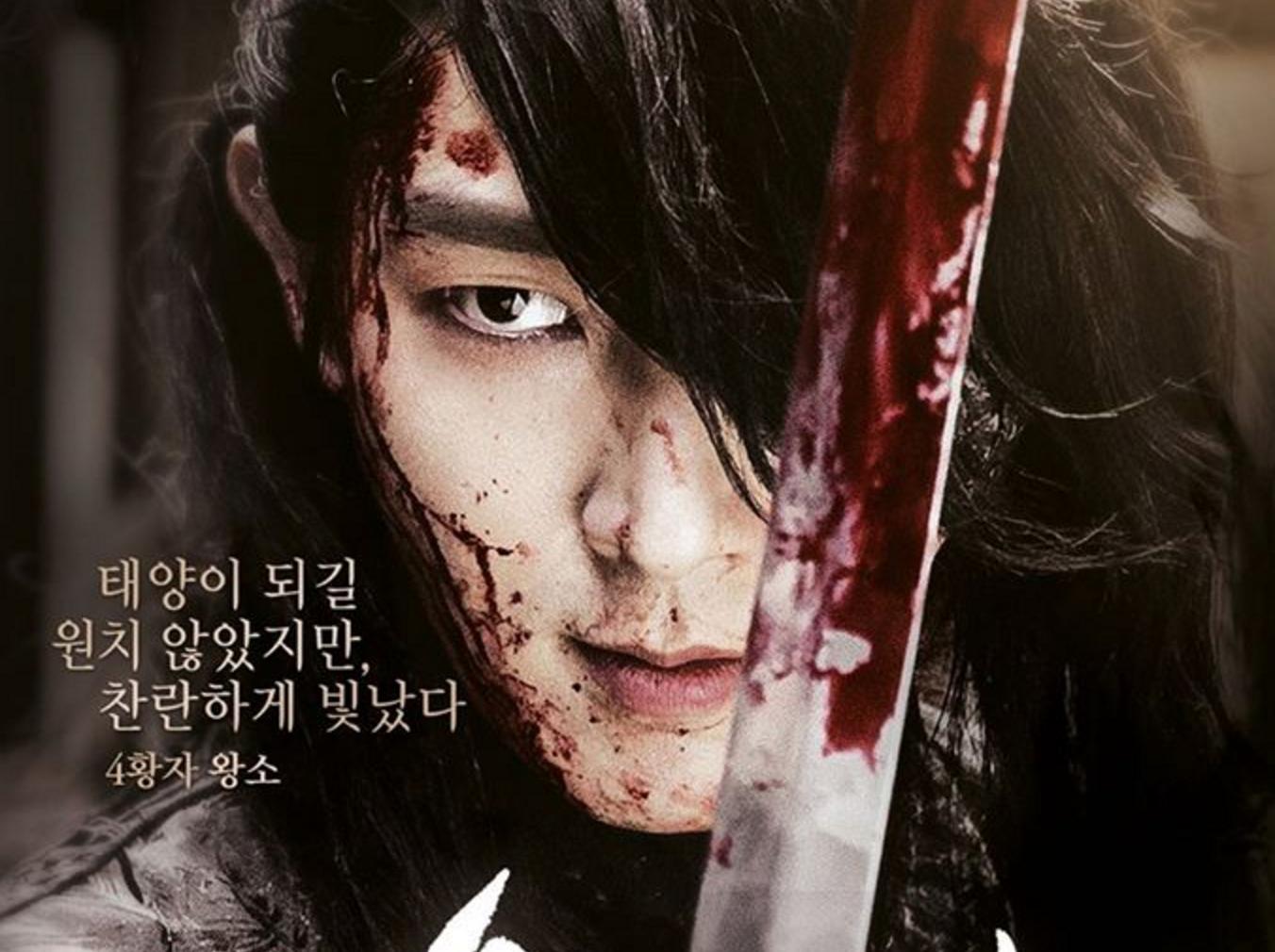 lee joon gi scarlet heart poster