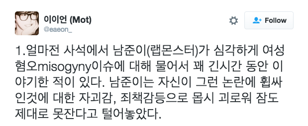 eAeon BTS misogyny tweet 1