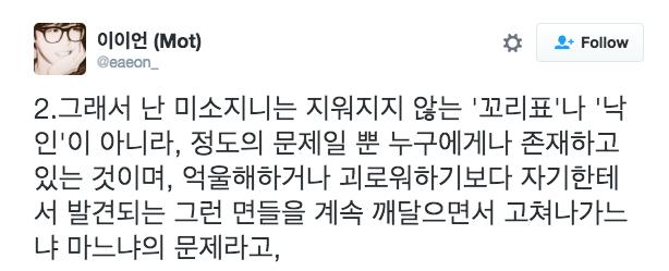 eAeon BTS misogyny tweet 2