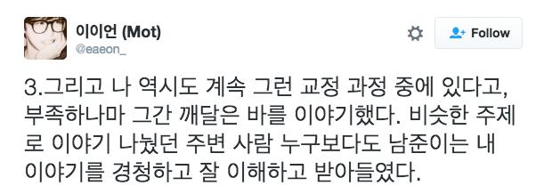 eAeon BTS misogyny tweet 3