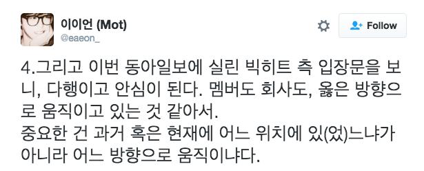 eAeon BTS misogyny tweet 4