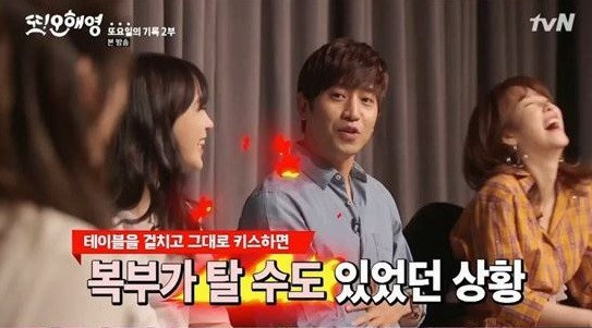 "Eric Explains Adjustments He Made In Kiss Scene With Seo Hyun Jin On ""Oh Hae Young Again"""