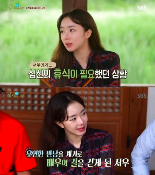 Seo Woo How to Eat and Live Well