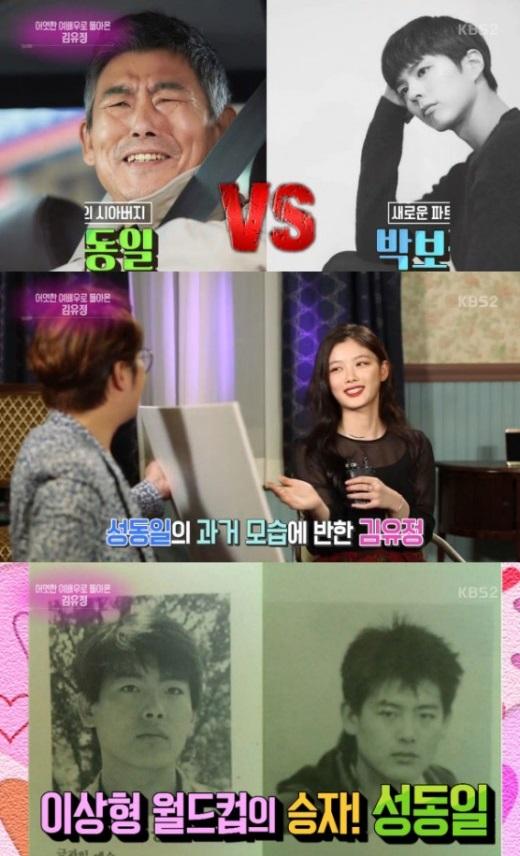 kim yoo jung sung dong il park bo gum