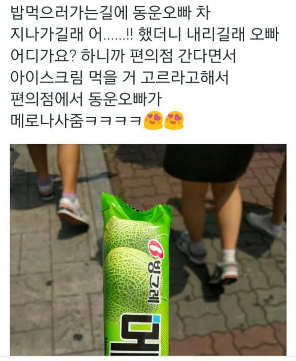 BEAST Son Dongwoon Fan Post