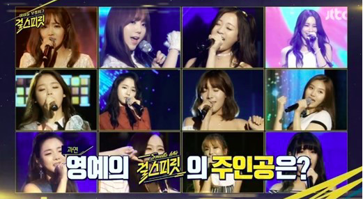 """Underrated Girl Group Competition """"Girl Spirit"""" Crowns First Winner"""