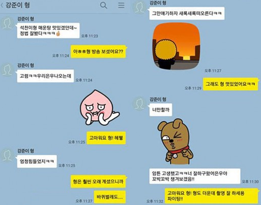 Seo Kang Joon Cha Eun Woo Messages