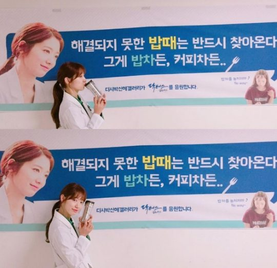 "Park Shin Hye Thanks Fans For Sending Food Truck To Set Of ""Doctors"""