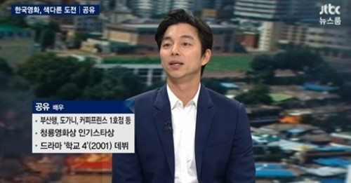 "Gong Yoo Shares How He's Changed Since His ""Coffee Prince"" Days"