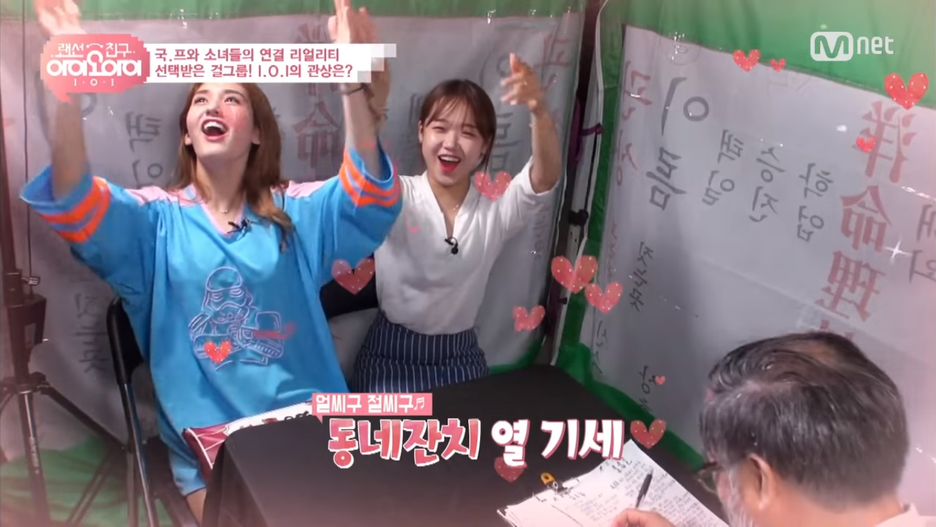 I.O.I Finds Out Which Member Has The Best Luck In Romance According To Face Reader