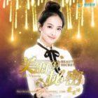 "Victoria's Drama ""Beautiful Secret"" Records Top Ratings"