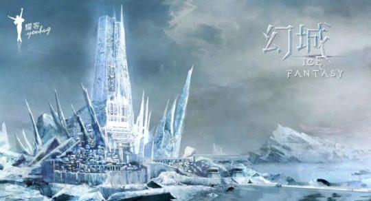 Ice Fantasy Landscape