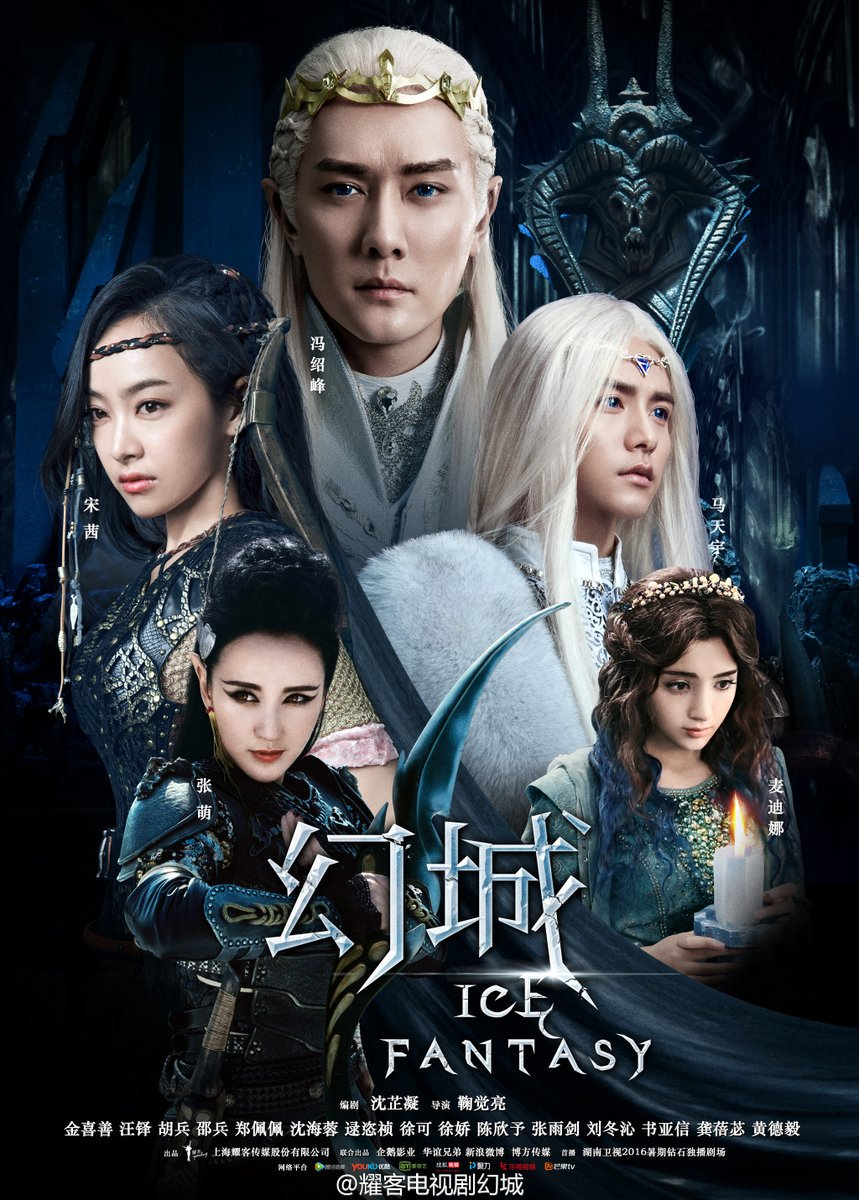 Ice Fantasy Poster - Feature Image