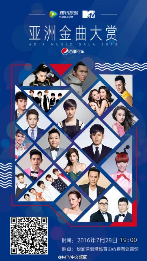 Asia Music Gala 2016
