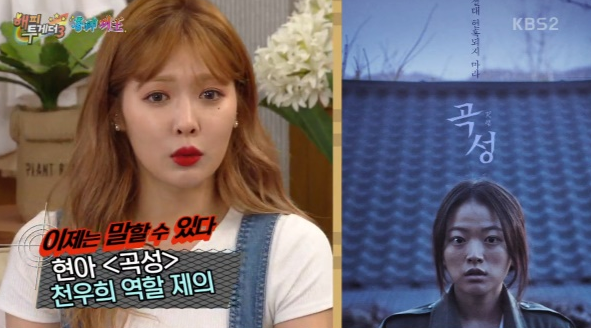 "HyunA Talks About Turning Down Offer For Hit Film ""The Wailing"""