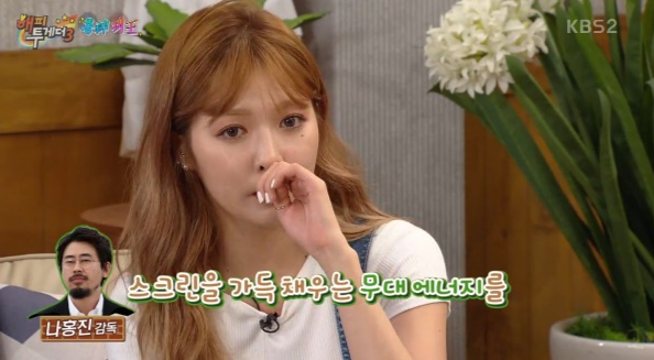 HyunA Happy Together 3