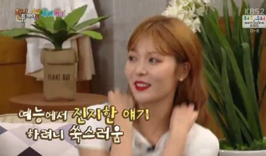 HyunA Names The Female Idol Peers That She Thinks Are Sexy And Cool