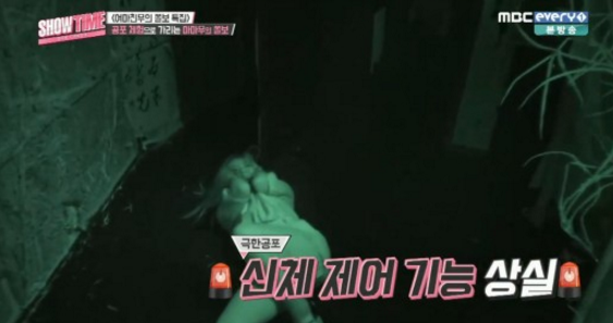 Watch: MAMAMOO Reacts Hilariously To Ghosts In Haunted House