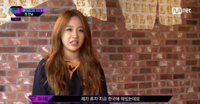 Euna Kim Reveals Her Difficult Situation After The Ark Disbanding