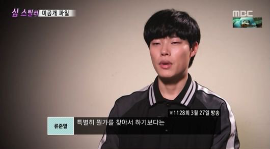 Ryu Jun Yeol Reveals How He Maintains His Body And Health